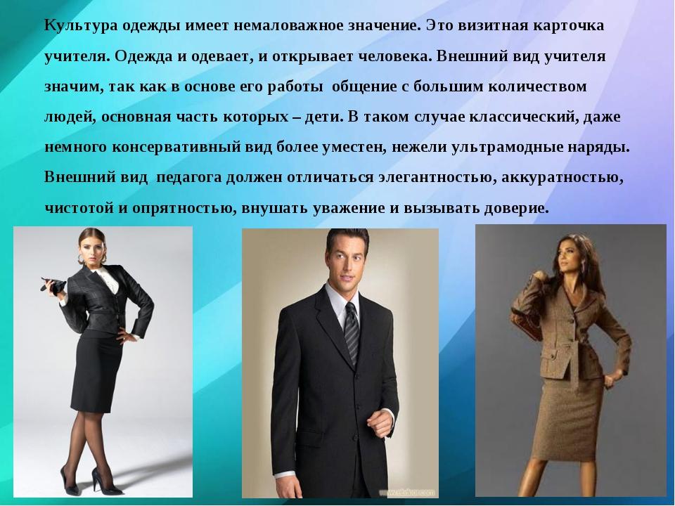 Культура одежды имеет немаловажное значение. Это визитная карточка учителя....