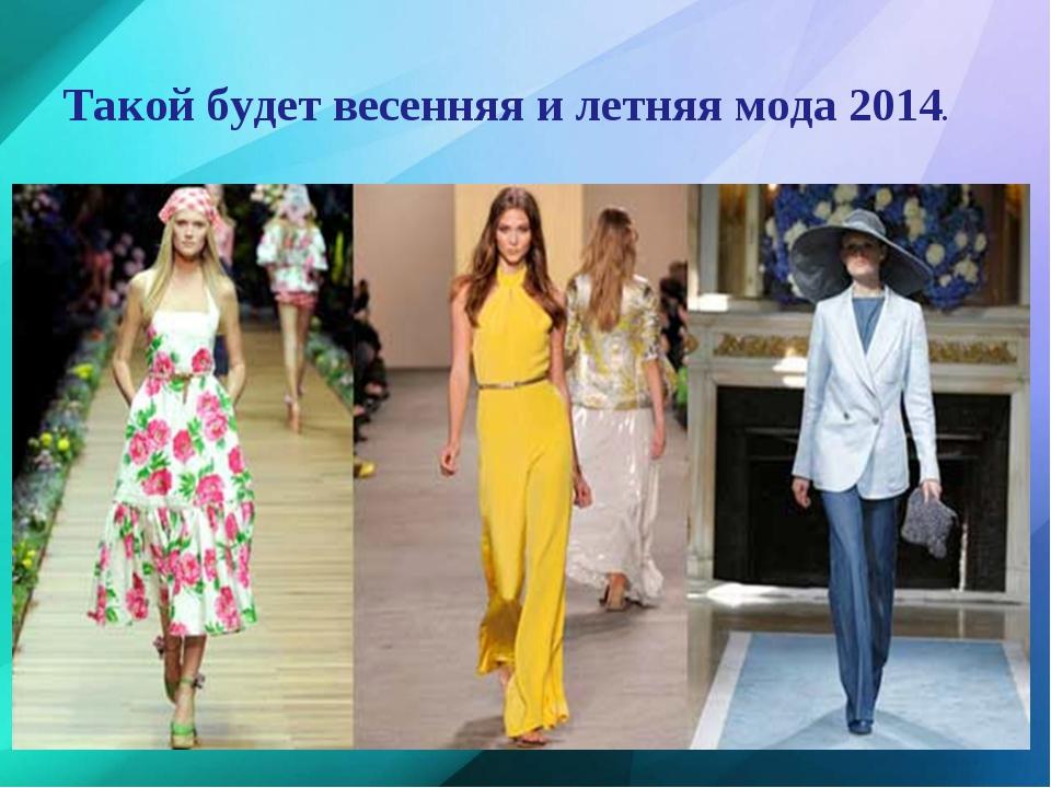 Такой будет весенняя и летняя мода 2014.