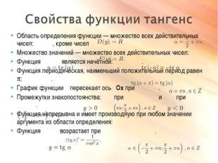 Область определения функции— множество всех действительных чисел: , кроме ч