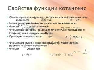 Область определения функции— множество всех действительных чисел: кроме чисе