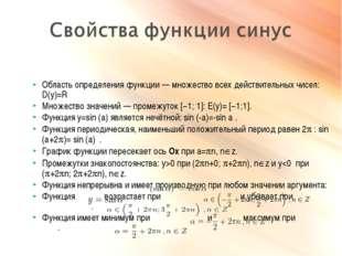Область определения функции— множество всех действительных чисел: D(y)=R Мно