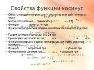 Область определения функции— множество всех действительных чисел: . Множеств