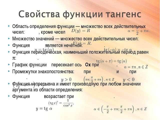 Область определения функции— множество всех действительных чисел: , кроме ч...