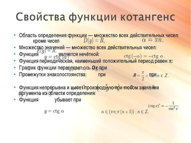Область определения функции— множество всех действительных чисел: кроме чисе...