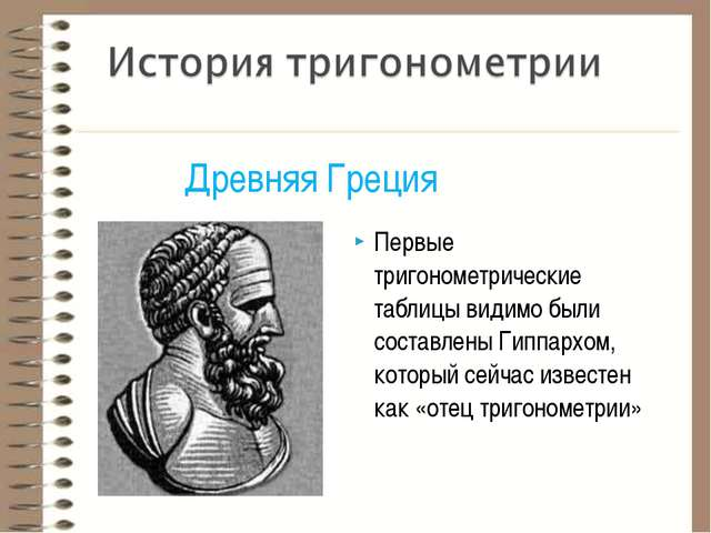Первые тригонометрические таблицы видимо были составлены Гиппархом, который с...