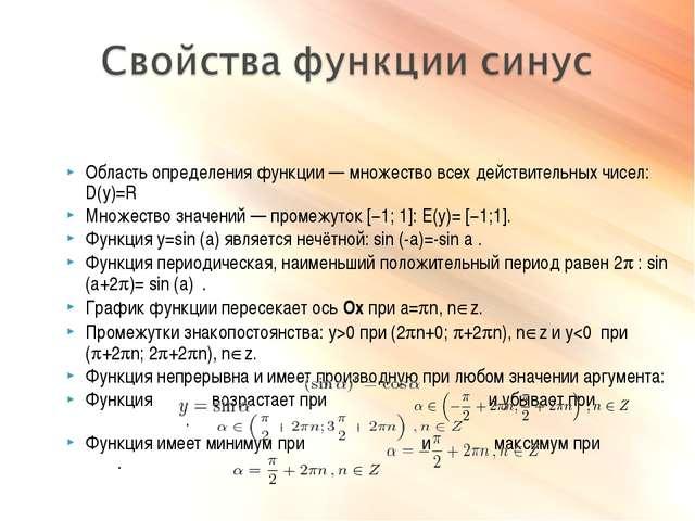 Область определения функции— множество всех действительных чисел: D(y)=R Мно...