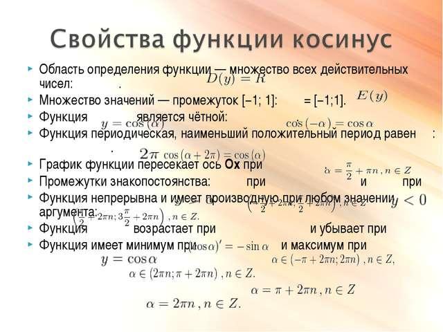 Область определения функции— множество всех действительных чисел: . Множеств...