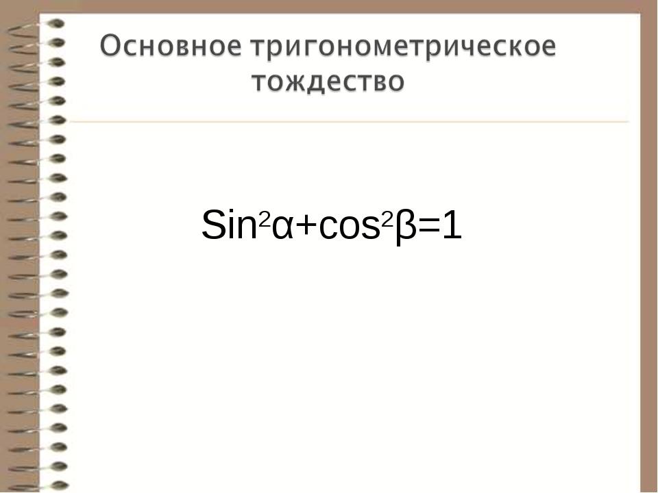 Sin2α+cos2β=1