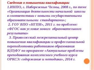 Сведения о повышении квалификации 1.ИНПО, г. Набережные Челны, 2008 г., по те