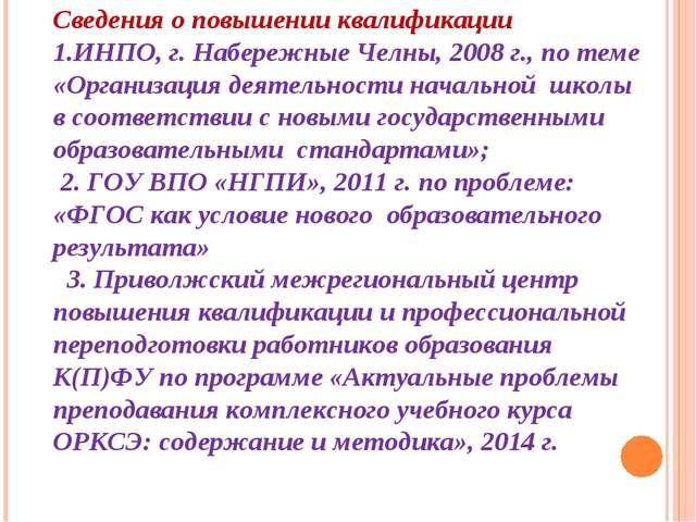 Сведения о повышении квалификации 1.ИНПО, г. Набережные Челны, 2008 г., по те...