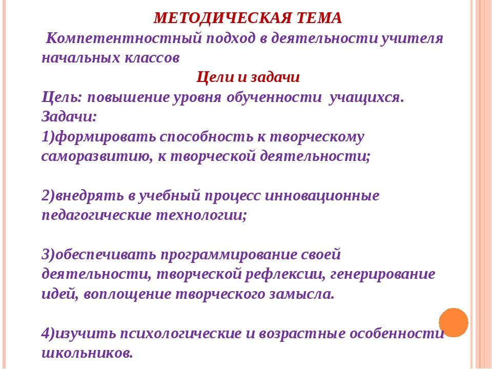 МЕТОДИЧЕСКАЯ ТЕМА Компетентностный подход в деятельности учителя начальных кл...