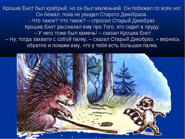 Крошка Енот был храбрый, но он был маленький. Он побежал со всех ног. Он бежа...