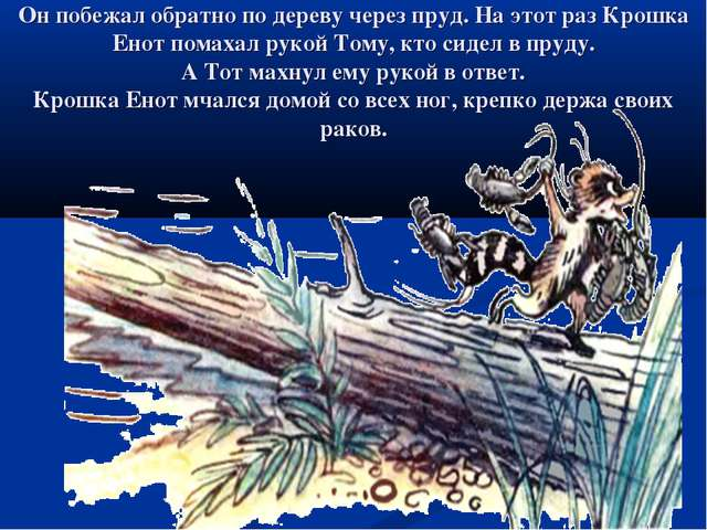 Он побежал обратно по дереву через пруд. На этот раз Крошка Енот помахал руко...