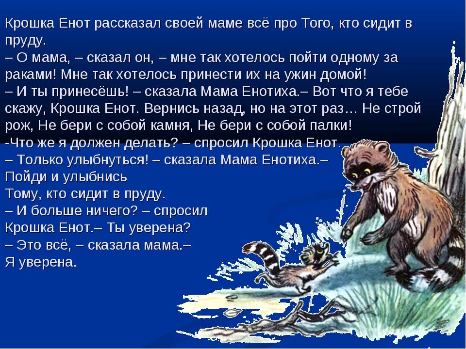 Крошка Енот рассказал своей маме всё про Того, кто сидит в пруду. –О мама,–...