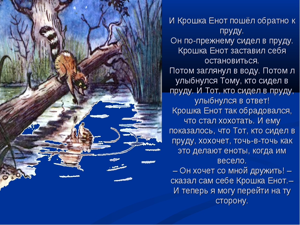 И Крошка Енот пошёл обратно к пруду. Он по-прежнему сидел в пруду. Крошка Ено...