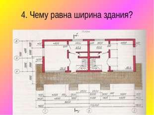 4. Чему равна ширина здания?