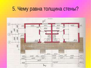 5. Чему равна толщина стены?