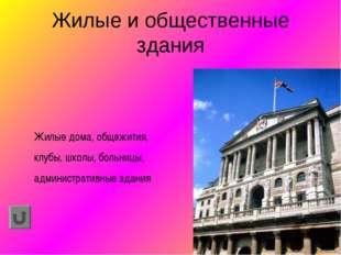 Жилые и общественные здания Жилые дома, общежития, клубы, школы, больницы, ад