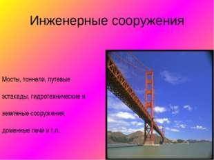 Инженерные сооружения Мосты, тоннели, путевые эстакады, гидротехнические и зе