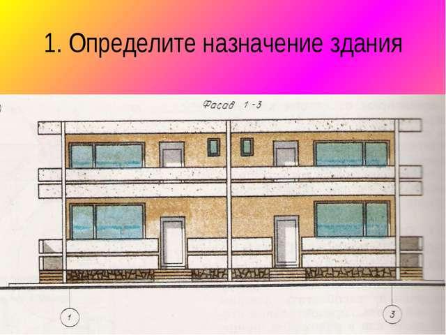 1. Определите назначение здания