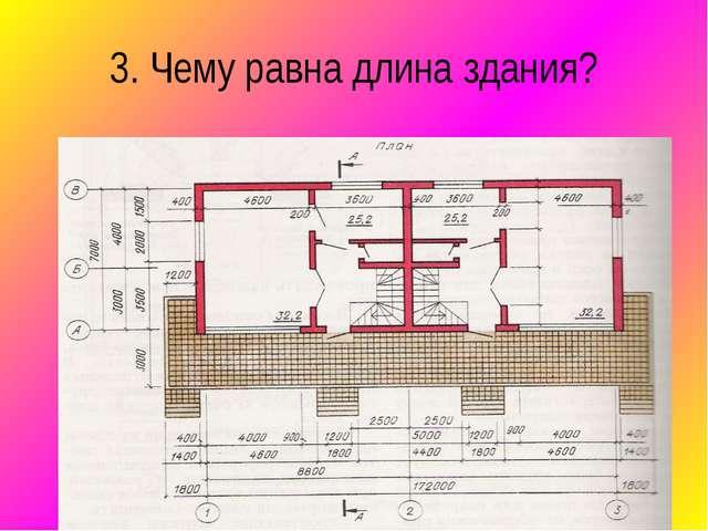 3. Чему равна длина здания?