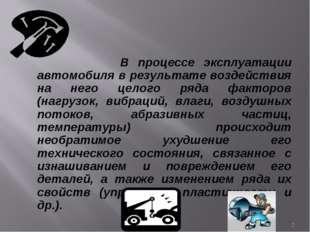 В процессе эксплуатации автомобиля в результате воздействия на него целого р
