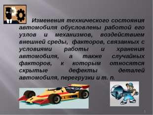 Изменения технического состояния автомобиля обусловлены работой его узлов и