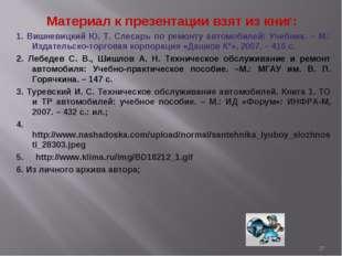 Материал к презентации взят из книг: 1. Вишневицкий Ю. Т. Слесарь по ремонту