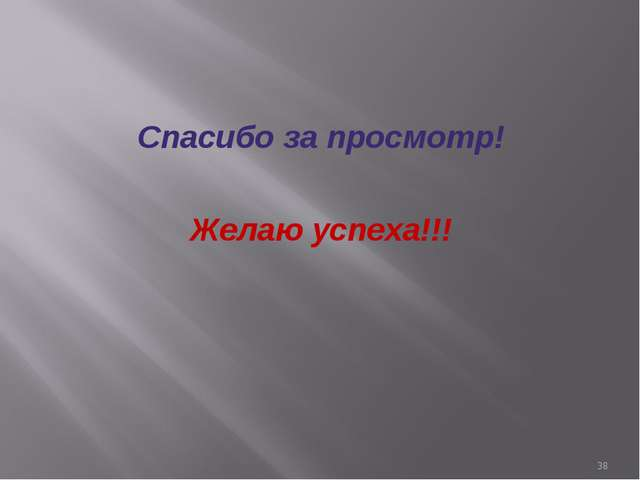 * Спасибо за просмотр! Желаю успеха!!!