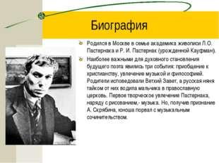 Биография Родился в Москве в семье академика живописи Л.О. Пастернака и Р. И.