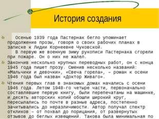 История создания Осенью 1939 года Пастернак бегло упоминает продолжение пр