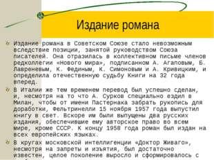 Издание романа Издание романа в Советском Союзе стало невозможным вследствие