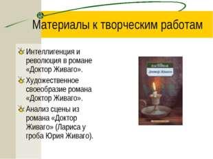 Материалы к творческим работам Интеллигенция и революция в романе «Доктор Жив