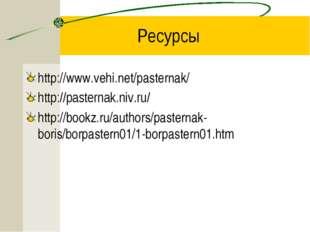 Ресурсы http://www.vehi.net/pasternak/ http://pasternak.niv.ru/ http://bookz.