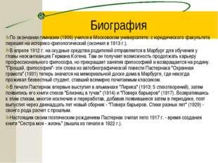 Биография По окончании гимназии (1906) учился в Московском университете; с юр
