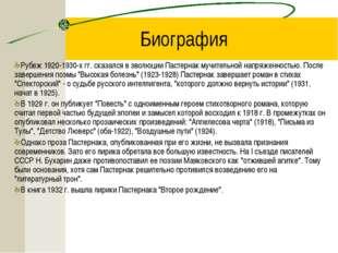 Биография Рубеж 1920-1930-х гг. сказался в эволюции Пастернак мучительной нап