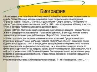 Биография Естественно, что в годы Великой Отечественной войны Пастернак не мо