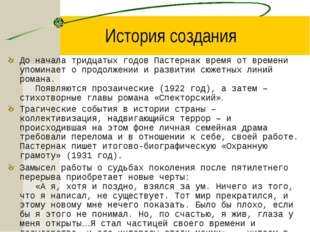 История создания До начала тридцатых годов Пастернак время от времени упомина