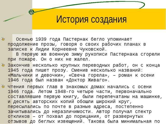 История создания Осенью 1939 года Пастернак бегло упоминает продолжение пр...