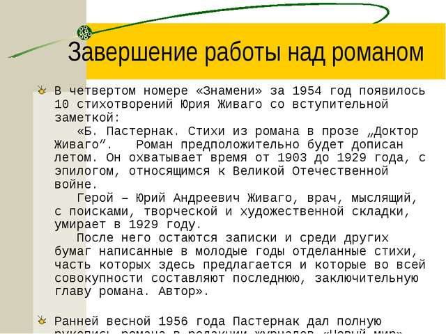 Завершение работы над романом В четвертом номере «Знамени» за 1954 год появил...