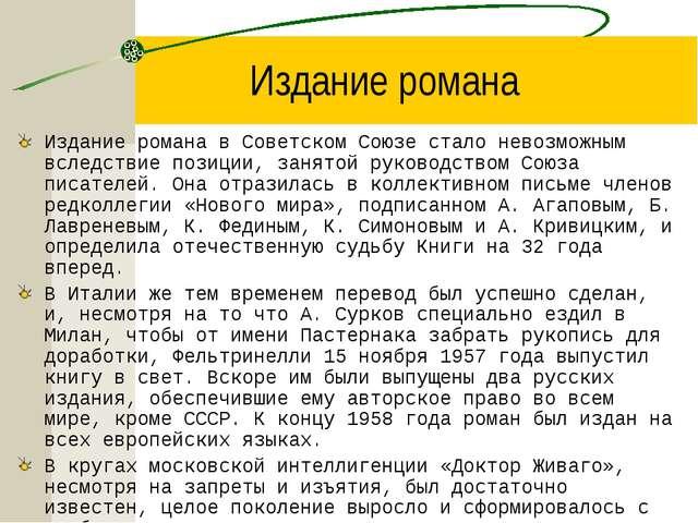 Издание романа Издание романа в Советском Союзе стало невозможным вследствие...