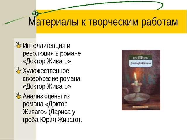 Материалы к творческим работам Интеллигенция и революция в романе «Доктор Жив...
