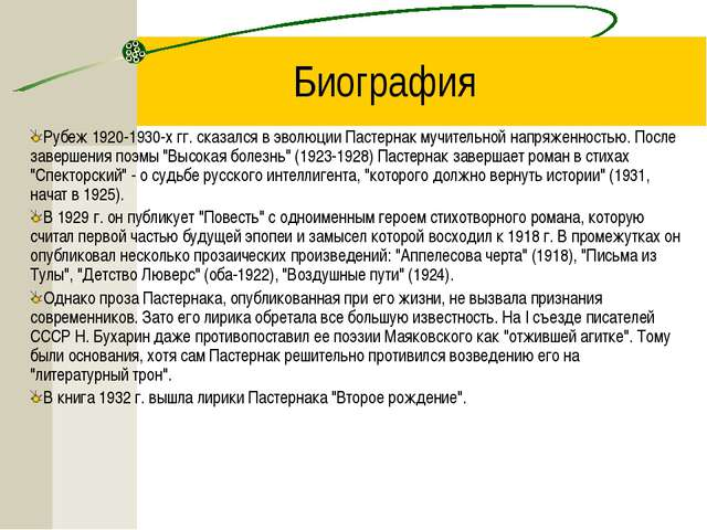 Биография Рубеж 1920-1930-х гг. сказался в эволюции Пастернак мучительной нап...