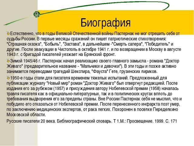 Биография Естественно, что в годы Великой Отечественной войны Пастернак не мо...