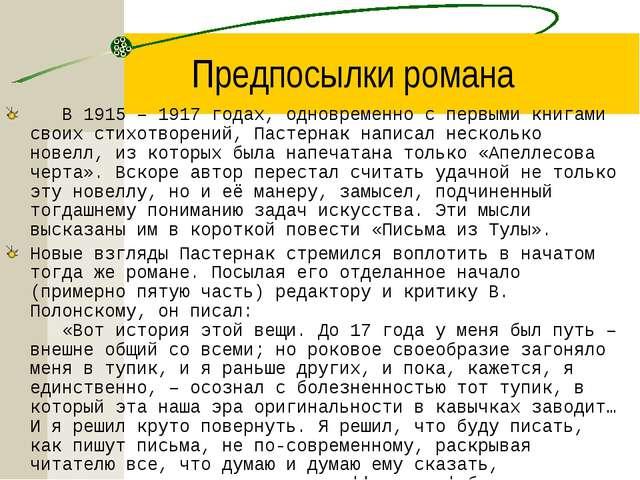 Предпосылки романа В 1915 – 1917 годах, одновременно с первыми книгами сво...