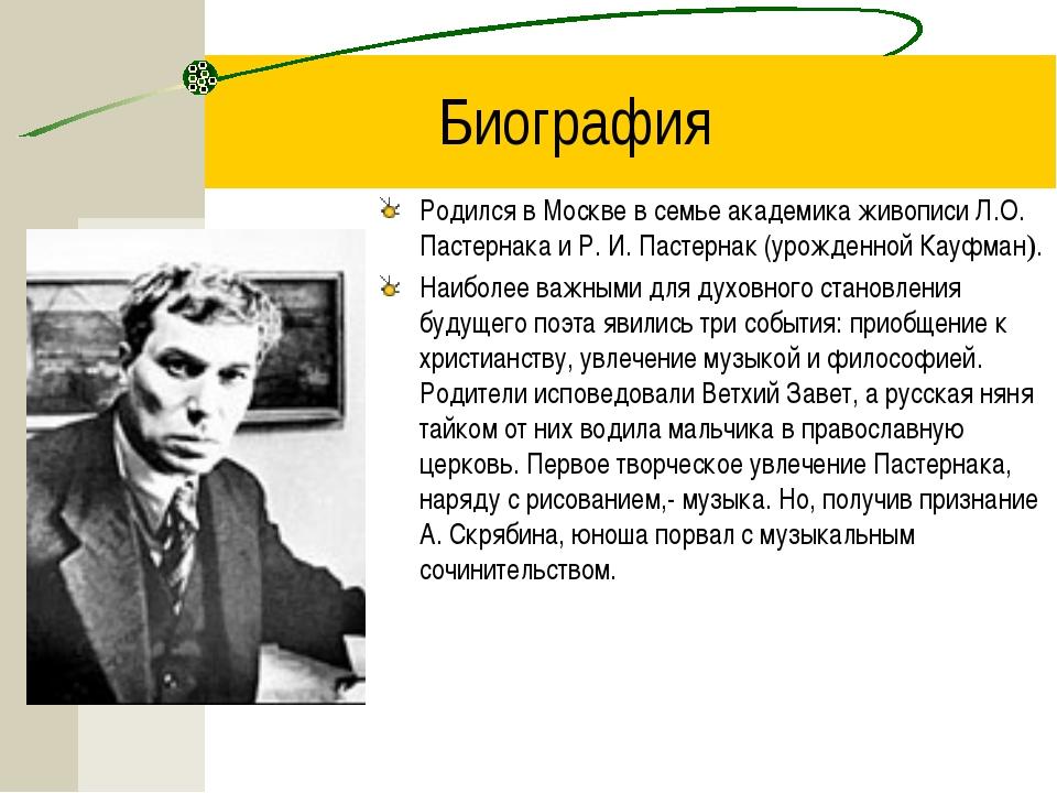 Биография Родился в Москве в семье академика живописи Л.О. Пастернака и Р. И....