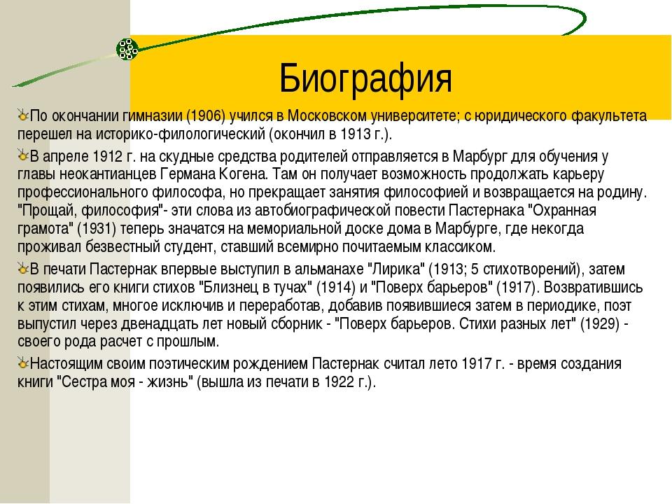 Биография По окончании гимназии (1906) учился в Московском университете; с юр...