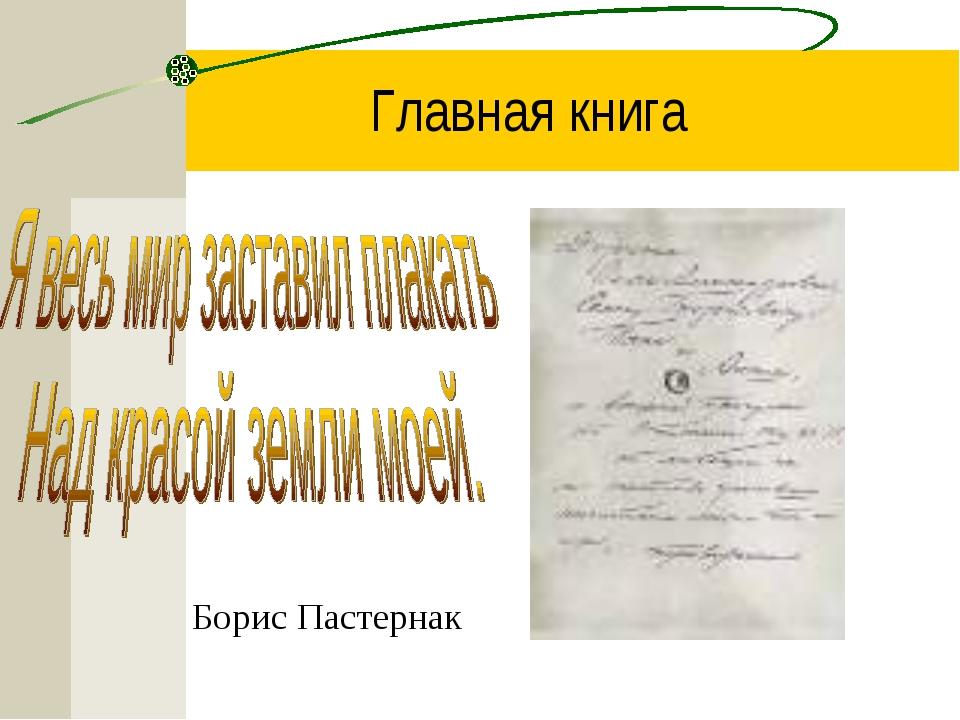 Главная книга Борис Пастернак