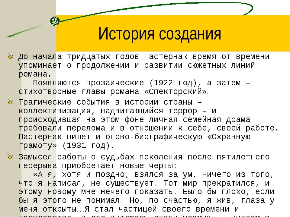 История создания До начала тридцатых годов Пастернак время от времени упомина...