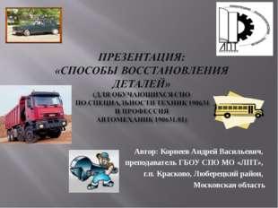 Автор: Корнеев Андрей Васильевич, преподаватель ГБОУ СПО МО «ЛПТ», г.п. Краск